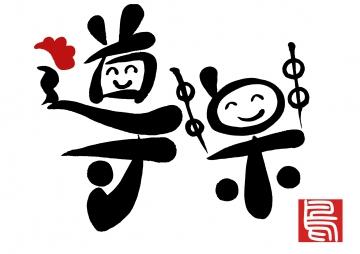 焼き鳥 導楽(ヤキトリドウラク) - 尼崎市 - 兵庫県(居酒屋,鶏料理・焼き鳥)-gooグルメ&料理