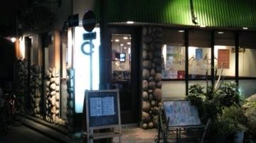 あきん(アキン) - 中野 - 東京都(居酒屋,その他(和食))-gooグルメ&料理
