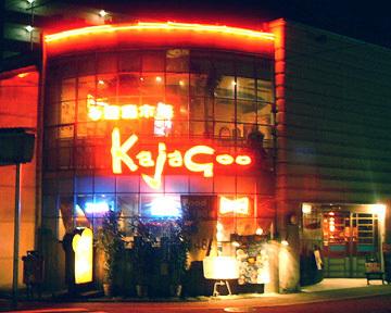 多国籍市場 KajaGoo image