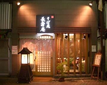 長寿庵 image