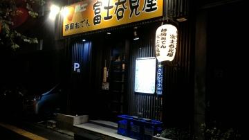 静岡おでん 富士呑見屋 image