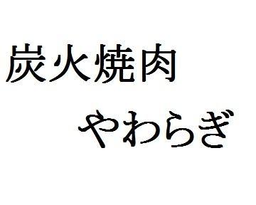 焼肉やわらぎ image