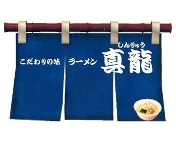 真龍(シンリュウ) - 豊平/月寒/清田 - 北海道(中華料理,創作料理(洋食),ラーメン・つけ麺)-gooグルメ&料理