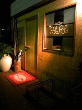 POLEPOLE(ポレポレ) - 東大阪 - 大阪府(バー・バル,その他(お酒),その他(アジア・エスニック),喫茶店・軽食)-gooグルメ&料理