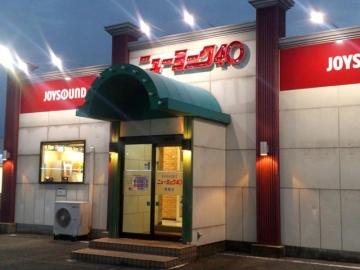 カラオケ ニューヨーク40 荒尾店 image