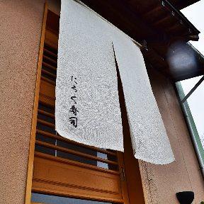 にろく寿司 image
