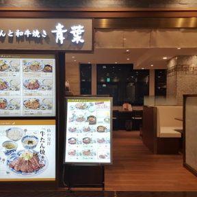 牛たんと和牛焼き 青葉 池袋東武店 image