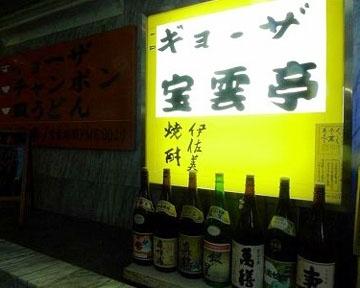 宝雲亭 image