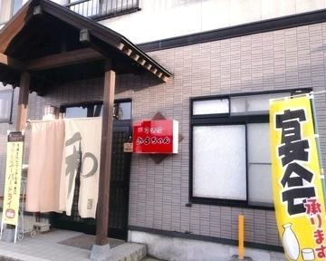 居酒屋 みよちゃん image