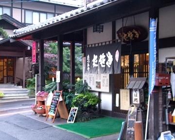 そば処 辰巳屋 image