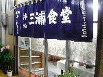 三浦 食堂 image