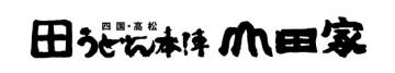 うどん本陣 山田家本店(ウドンホンジンヤマダヤホンテン) - 東讃 - 香川県(そば・うどん)-gooグルメ&料理