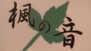 楓の音(フウノネ) - 浦和 - 埼玉県(居酒屋,その他(和食),その他(お酒))-gooグルメ&料理
