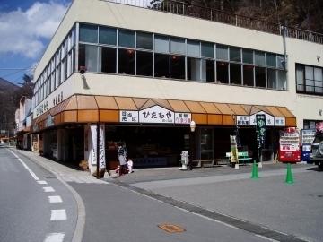 ひたちや歌ヶ浜店 image