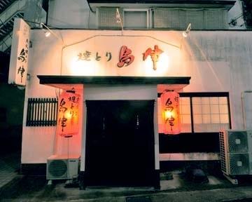 島津(シマヅ) - 博多区/東区 - 福岡県(鶏料理・焼き鳥)-gooグルメ&料理
