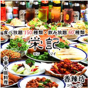 栄記香辣坊 人形町店