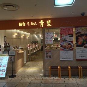 牛たんと和牛焼き 青葉 マルイファミリー溝口店 image