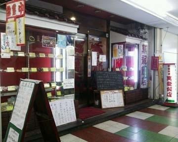 萬龍飯店 image