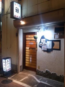 おでんと旨い銘酒の店 雅miyabi