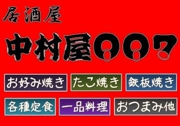 中村屋007 image
