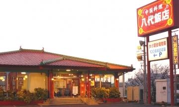 中国料理 八代飯店 image
