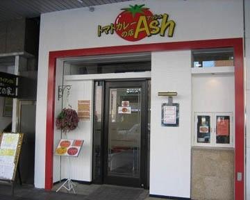 トマトカレーの店 Ash image