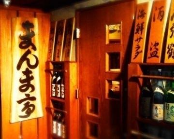 魚酒房 まんま亭 image
