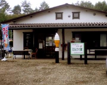 ミルクの家 image