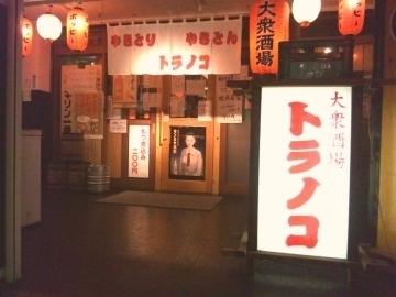 大衆酒場トラノコ(タイシュウサカバトラノコ) - 新宿歌舞伎町 - 東京都(居酒屋,その他(和食))-gooグルメ&料理