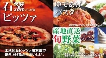 旬彩ビュッフェ レストラン&ウエディング リビアン