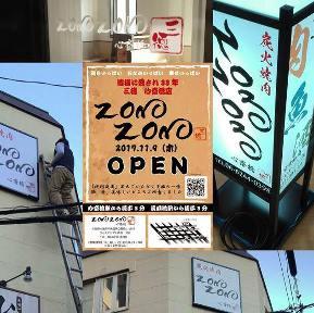七輪焼肉 ZONOZONO 心斎橋 image