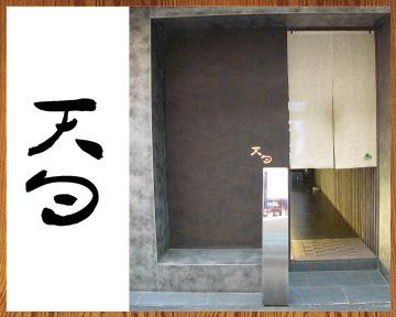天勺 川端店 image