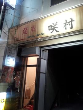 酒蔵 咲村