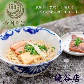 金月そば 読谷店 image