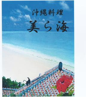 美ら海 image