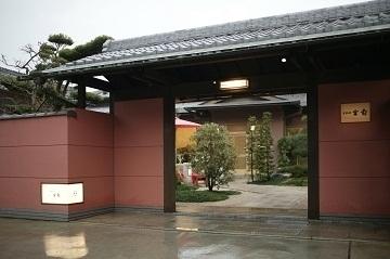 京料理・宮前