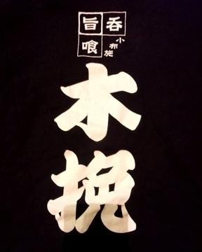 木挽 image