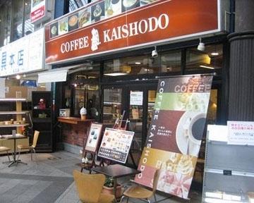 COFFEE KAISHODO image