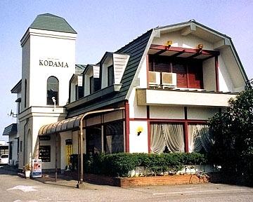 レストラン&喫茶 こだま image
