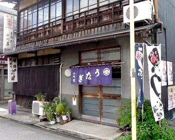 小川藤 image