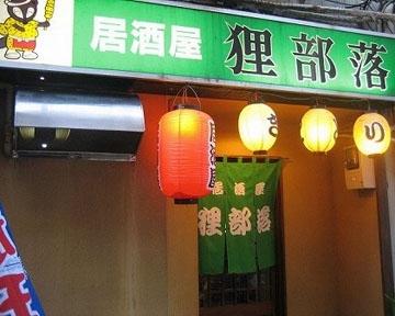 居酒屋 狸部落(イザカヤタヌキブラク) - 長崎 - 長崎県(居酒屋)-gooグルメ&料理