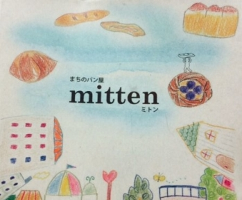 まちのパン屋mitten image