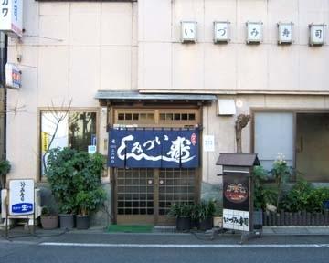 いづみ寿司 image