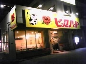 ステーキハウスビッグハート美里店 image