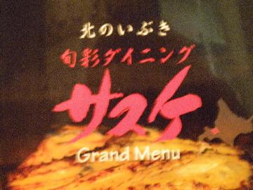 旬菜Dining サスケ(シュンサイダイニングサスケ) - 北24条/北大周辺 - 北海道(海鮮料理)-gooグルメ&料理