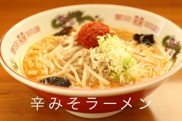 麺屋 雪国(メンヤユキグニ) - 米沢 - 山形県(定食・食堂,ラーメン・つけ麺)-gooグルメ&料理