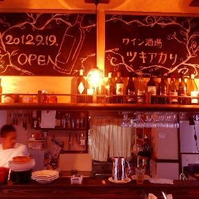 ワイン酒場 ツキアカリ(ワインサカバツキアカリ) - 目黒 - 東京都(フランス料理,欧風料理,イタリア料理,その他(お酒))-gooグルメ&料理