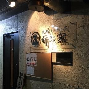 薪窯(マキガマ) - 大阪市北東部 - 大阪府(鶏料理・焼き鳥)-gooグルメ&料理