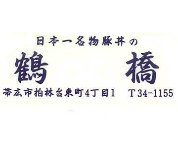 豚丼の鶴橋 image