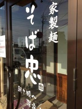そば忠 薮塚店
